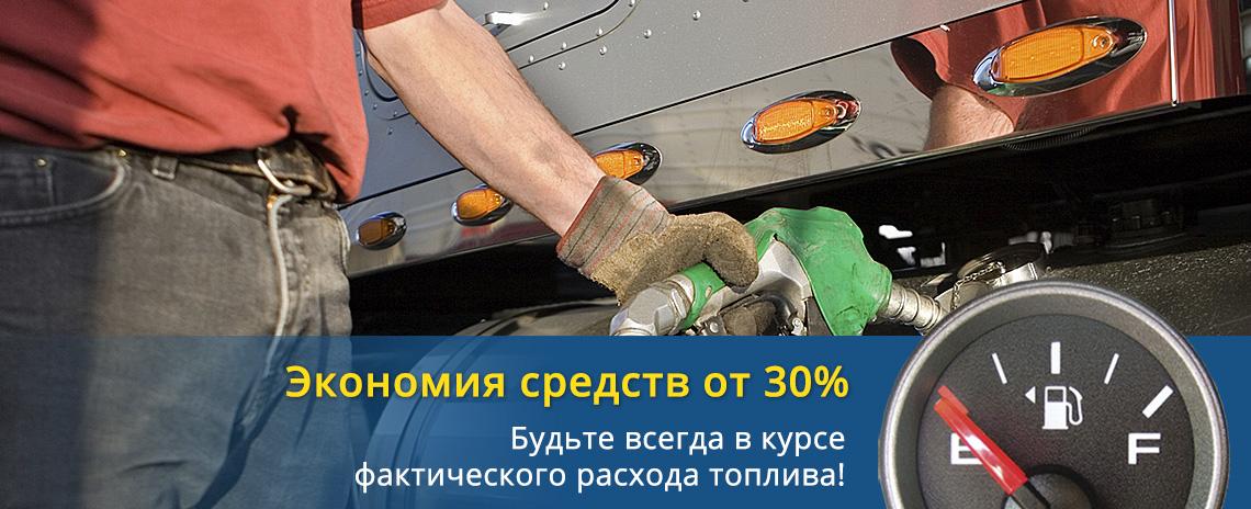 Контроль фактического расхода топлива