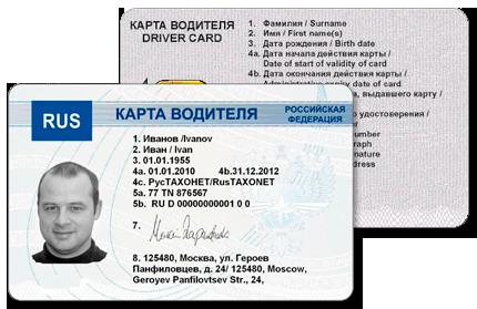 drivercards