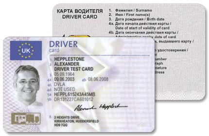 drivercards_estr