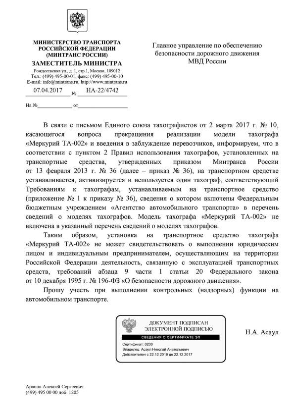Единый Союз Тахографистов получил ответ от Минтранса