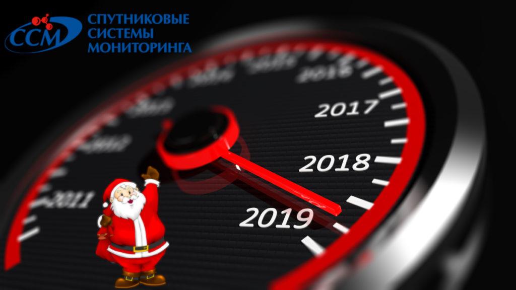 Всех — с Новым годом!