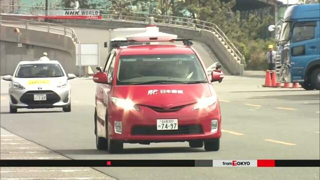 Почта Японии: беспилотники на улицах Токио